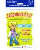 Картинка к книге Запоминай-ка - Русский язык. Буквы и звуки. Таблица-плакат. Для учащихся 1-5 классов