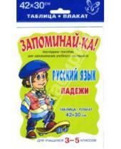 Картинка к книге Запоминай-ка - Русский язык. Падежи. Для учащихся 3-5 классов