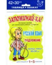 Картинка к книге Запоминай-ка - Русский язык. Предложение. Для учащихся 1-5 классов