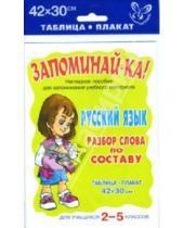 Картинка к книге Запоминай-ка - Русский язык. Разбор слова по составу. Для учащихся 2-5 классов