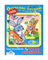 Картинка к книге Эфраимовна Эмма Мошковская - Чужая морковка: Сказка