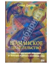 Картинка к книге Олард Диксон - Шаманское целительство. Защита от несчастий, исцеление от болезней, обретение жизненной силы