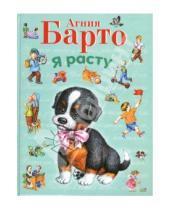 Картинка к книге Львовна Агния Барто - Я расту