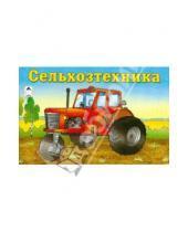 Картинка к книге Раскраски для мальчиков - Сельхозтехника