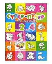 Картинка к книге Е. Н. Васюкова - Супер-пупер для малышей от 2 до 4.