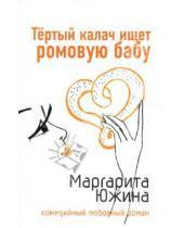 Картинка к книге Эдуардовна Маргарита Южина - Тертый калач ищет ромовую бабу: Роман