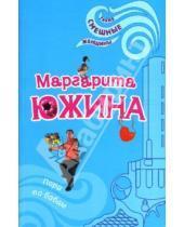 Картинка к книге Эдуардовна Маргарита Южина - Пора по бабам: Роман