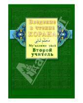 Картинка к книге Максуди Хади Ахмад - Введение в чтение Корана. Ахмад Хади Максуди. Второй учитель. Му'аллими сани.