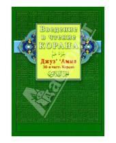 Картинка к книге Мир Ислама - Введение в чтение Корана. Джуз' ' Амма. 30-я часть Корана