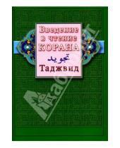 Картинка к книге Мир Ислама - Введение в чтение Корана. Таджвид