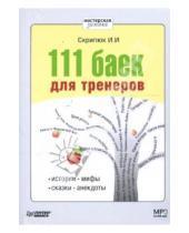 Картинка к книге Ильич Игорь Скрипюк - 111 баек для тренеров. Истории, мифы, сказки, анекдоты (CDmp3)
