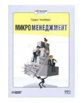 Картинка к книге Гарри Чемберс - Микроменеджмент (CD-MP3)