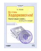Картинка к книге Олег Ласков - Не стань Ходорковским. Налоговые схемы (CDmp3)