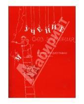 Картинка к книге Михайловна Галина Зегебарт - Учение без мучения. Коррекция дисграфии (комплект из 2 книг)