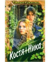 Картинка к книге Шамильевна Тамара Крюкова - Костя+Ника