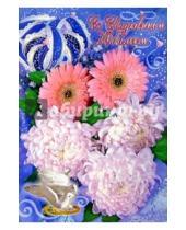 Картинка к книге Стезя - 1-003/Свадебный юбилей/открытка-гигант