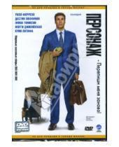Картинка к книге Марк Форстер - Персонаж (DVD)