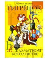 Картинка к книге Татьяна Степовая - Тигренок в шахматном королевстве. Рабочая тетрадь