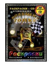 Картинка к книге Раскраски + CD - Большие гонки + CD