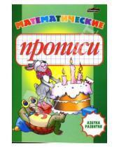 Картинка к книге Леонидовна Инна Бельская - Математические прописи