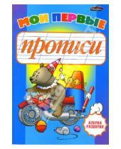 Картинка к книге Леонидовна Инна Бельская - Мои первые прописи