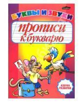 Картинка к книге Леонидовна Инна Бельская - Прописи к букварю. Буквы и звуки