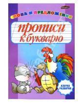 Картинка к книге Леонидовна Инна Бельская - Прописи к букварю. Слова и предложения