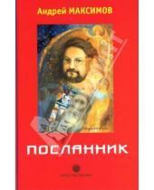 Картинка к книге Маркович Андрей Максимов - Посланник
