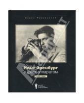 Картинка к книге Борис Фрезинский - Илья Эренбург с фотоаппаратом 1923-1944