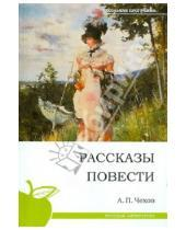 Картинка к книге Павлович Антон Чехов - Рассказы. Повести