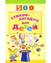 Картинка к книге Александрович Игорь Мазнин - 500 стихов-загадок для детей