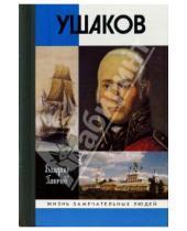 Картинка к книге Николаевич Валерий Ганичев - Святой праведный Феодор Ушаков