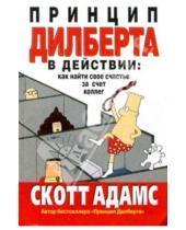 Картинка к книге Скотт Адамс - Принцип Дилберта в действии: как найти свое счастье за счет коллег
