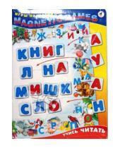 Картинка к книге Magnetic games - Игры на магнитах: Учись читать