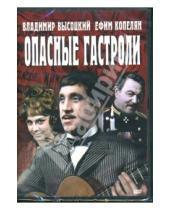 Картинка к книге Георгий Юнгвальд-Хилькевич - Опасные гастроли (DVD-box)