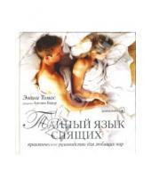 Картинка к книге Эвани Томас - Тайный язык спящих