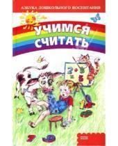Картинка к книге Людмила Огарок - Учимся считать