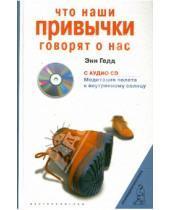 Картинка к книге Энн Гедд - Что наши привычки говорят о нас (+CD)