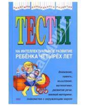 Картинка к книге Александровна Юлия Соколова - Тесты на интеллектуальное развитие ребенка 4 лет