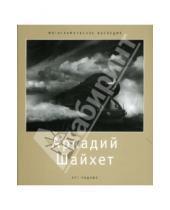 Картинка к книге В.Т. Стигнеев - Аркадий Шайхет (1898-1959)