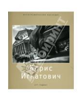 Картинка к книге В.Т. Стигнеев - Борис Игнатович (1899-1976)