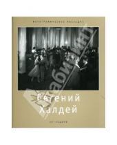 Картинка к книге В.Т. Стигнеев - Евгений Халдей (1917-1997)