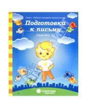 Картинка к книге Рабочие тетради дошкольника - Подготовка к письму. Часть 1. Для детей 5-6 лет