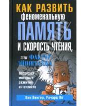 Картинка к книге Ричард По Вин, Венгер - Как развить феноменальную память и скорость чтения, или Фактор Эйнштейна