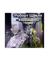 Картинка к книге Роберт Шекли - Координаты чудес (CDmp3)