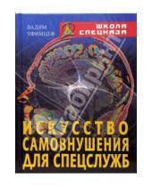 Картинка к книге Вадим Уфимцев - Искусство самовнушения для спецслужб