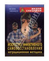 Картинка к книге Вадим Уфимцев - Искусство эффективного самовосстановления