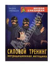 Картинка к книге Вадим Уфимцев - Силовой тренинг. Нетрадиционная методика