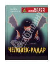 Картинка к книге Вадим Уфимцев - Человек-радар