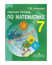 Картинка к книге Викторовна Татьяна Алышева - Рабочая тетрадь по математике для учащихся 7 класса специальных образовательных учреждений VIII вида